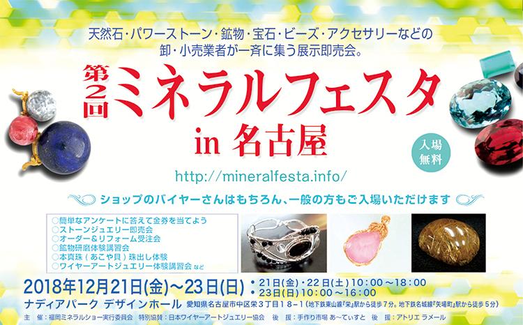 第2回ミネラルフェスタ in 名古屋(△) @ 名古屋国際会議場 | 名古屋市 | 愛知県 | 日本